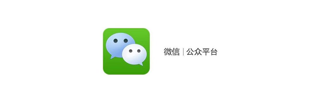 企业微信公众平台搭建